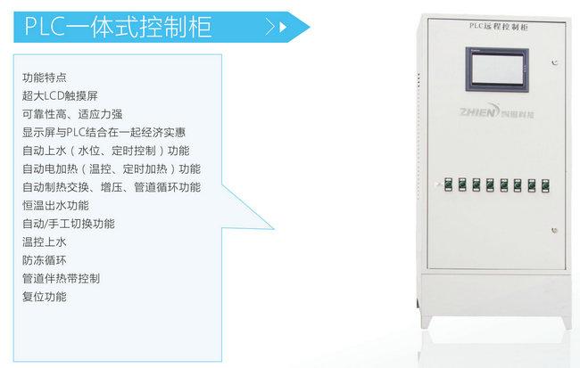 PLC西门子控制柜