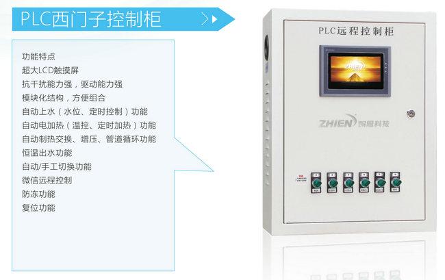 PLC西门子一体式控制柜