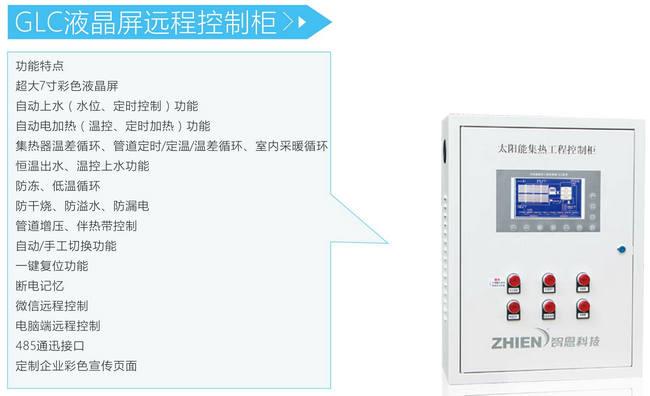 GLC液晶屏远程控制柜